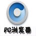 PC浏览器