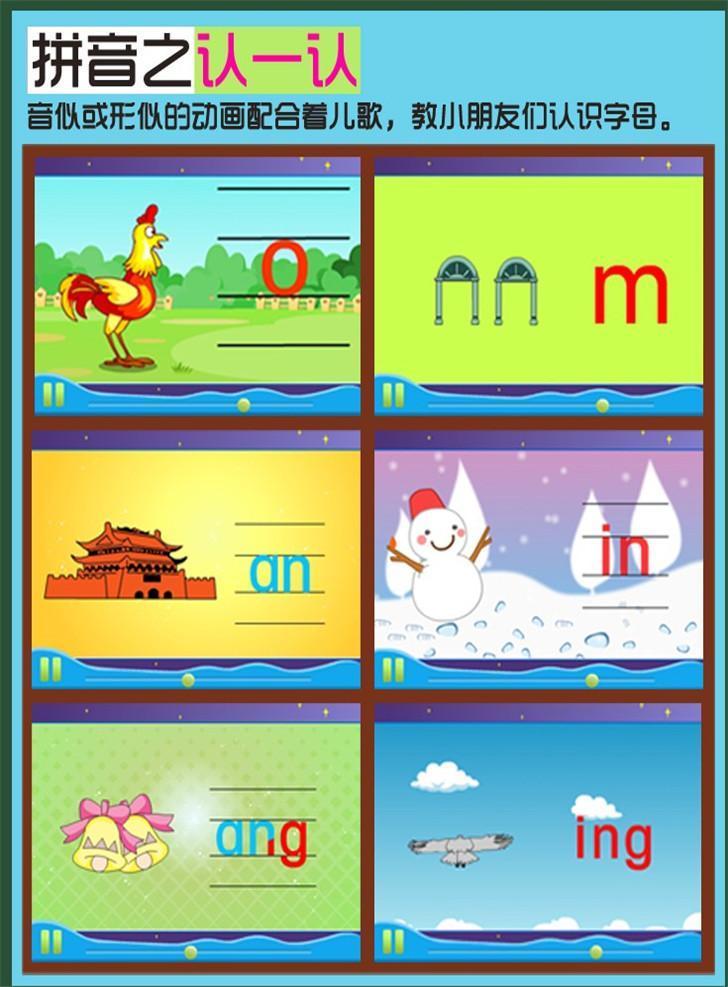 早学派幼儿宝贝动画游戏学拼音一