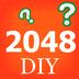 2048图文DIY
