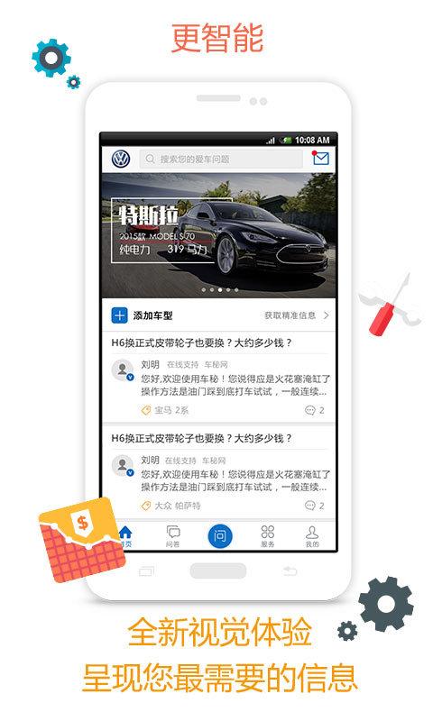 车秘最新版下载|v2.3.14官方安卓2020版