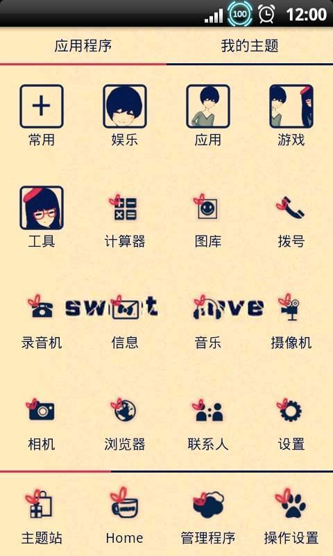 YOO主题-SWEET LOVE截图4