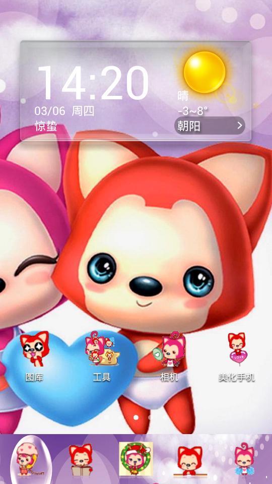 360手机主题-小小阿狸app1