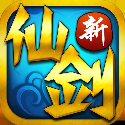 新仙剑奇侠传 1.8.0安卓游戏下载