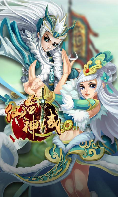 仙剑神域(送女神)截图5