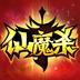 仙魔杀(元宝天天送) 1.5.0安卓游戏下载