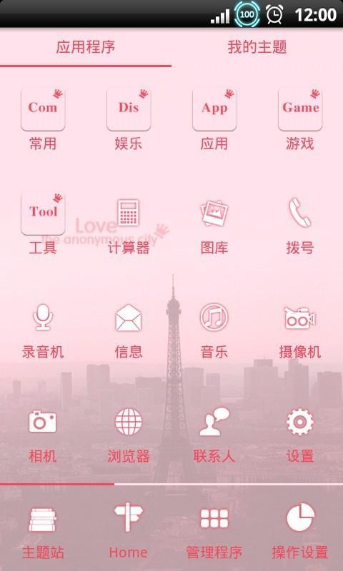 YOO主题-love city截图4