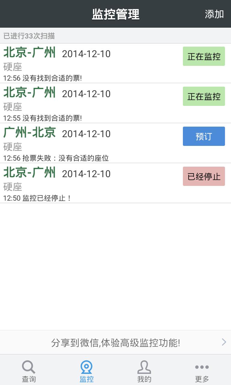 智行火车票截图5