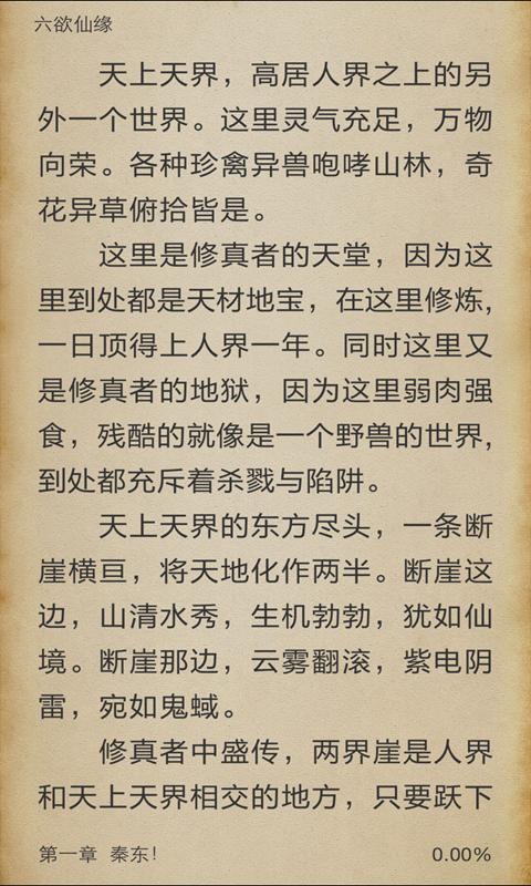 六欲仙缘截图4
