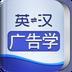 外教社广告学英语词典