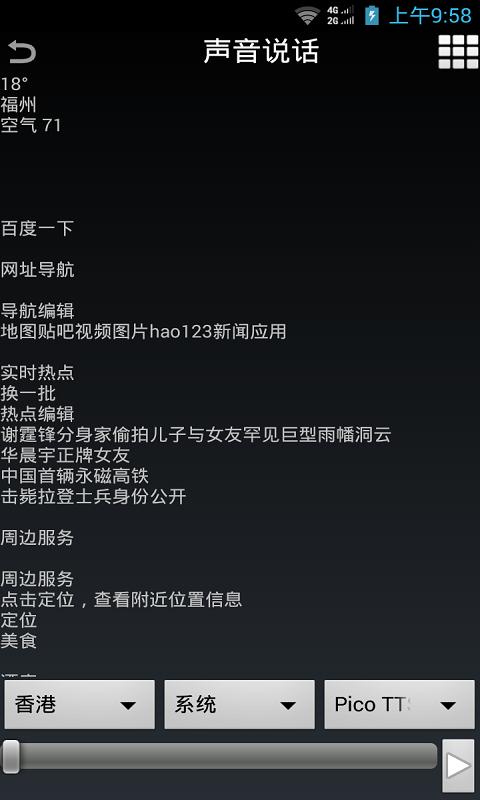 语音浏览器