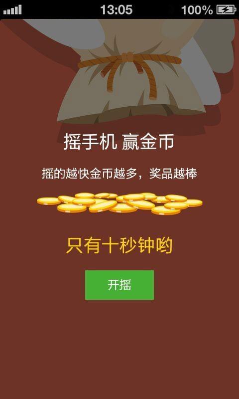 鸡米截图3