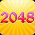 2048 6.7安卓游戏下载