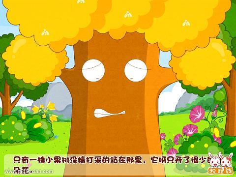 小果树生病了