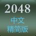 2048游戏精简中文版