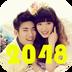 2048佳偶天成 1.0安卓游戏下载