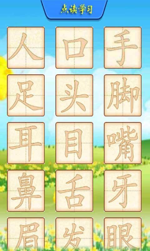 儿童学汉字玩游戏
