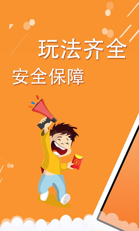 105彩票最新版下载|v2.4.82官方安卓2020版