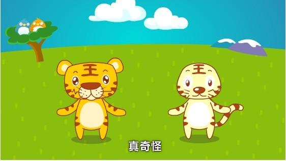 两只老虎 儿歌