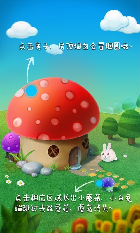 采蘑菇3d壁纸