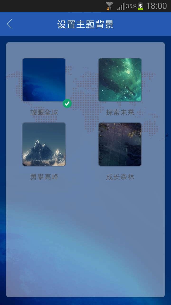 中国建设银行截图5