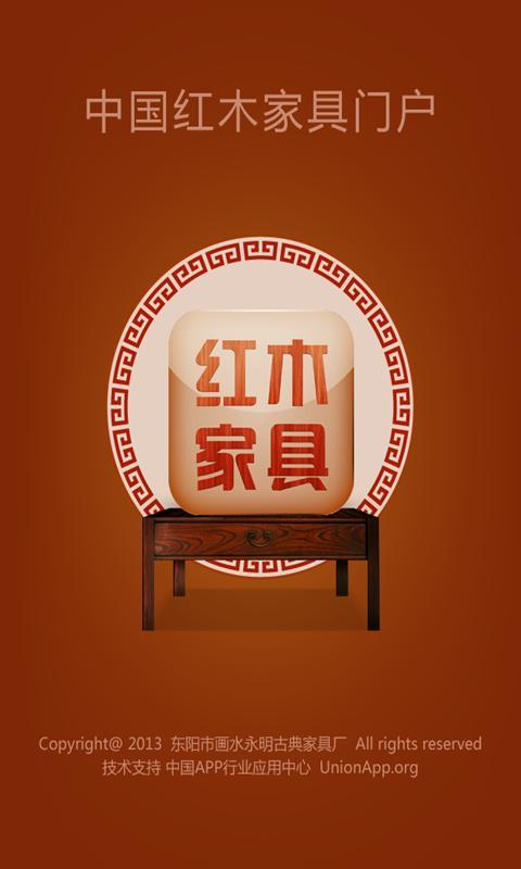 中国红木家具门户_360手机助手