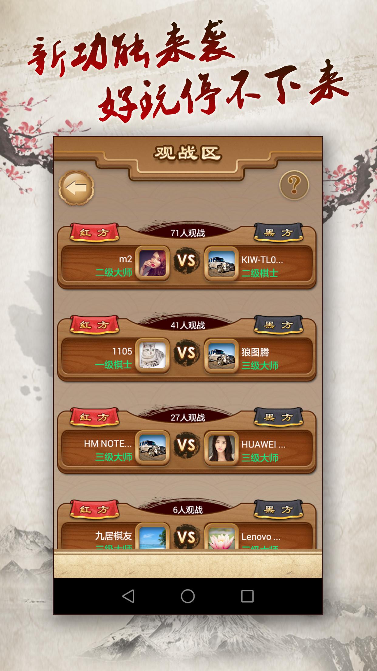 中国象棋官方网站_中国象棋安卓版下载图片