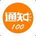通知100-营销祝福短信群发