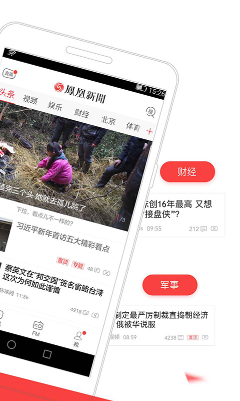 凤凰新闻安卓版高清截图