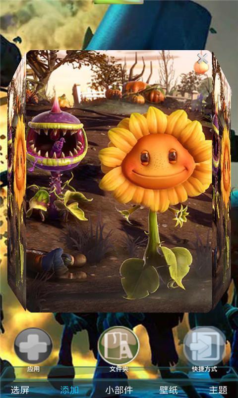 3d版植物大战僵尸主题 1.