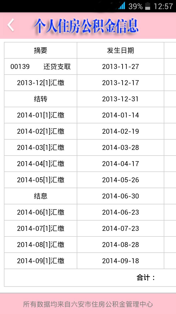 北京住房公积金一次性提取需要哪些条件