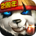 三剑豪-华山论剑360版