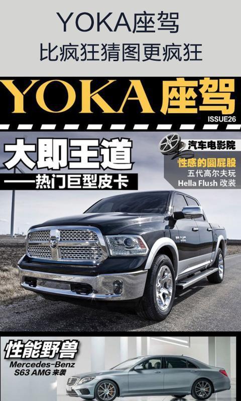 热杂志-YOKA出品截图3