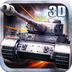 3D坦克争霸2-世界大战