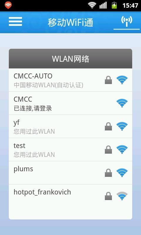 移动WiFi通截图5