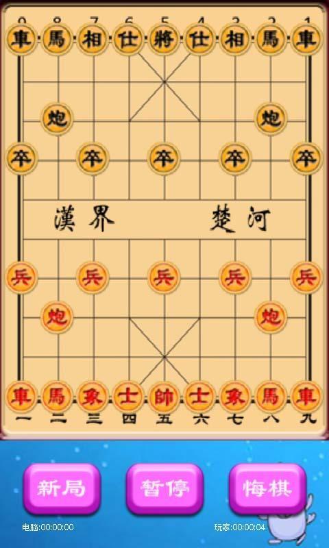 儿童学象棋小游戏截图3