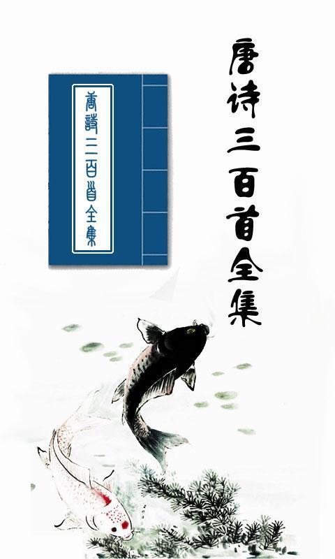 唐诗三百首全集赏析