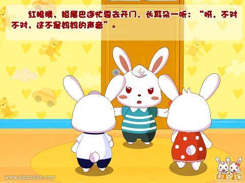 大灰狼和小白兔的故事 小鸭子 小白兔乖乖儿歌