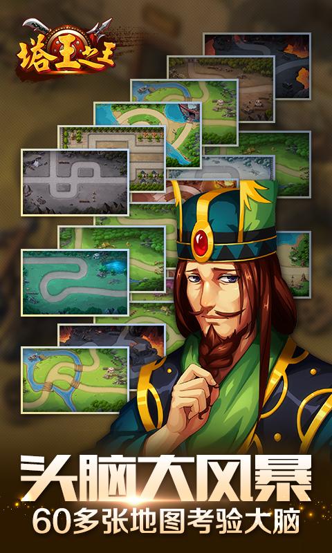塔王之王截图4