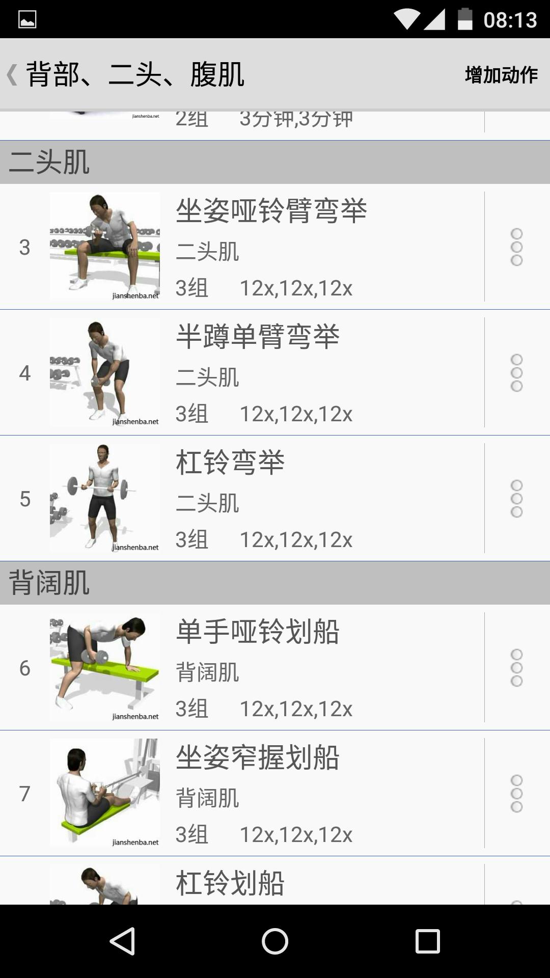 健身宝典截图3