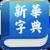 新华字典语音版
