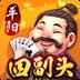 平阳四副头-四人竞技纸牌游戏