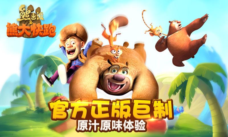 100%真实还原动画人物形象,经典场景一一再现,聪明机智的熊大,可爱