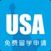 美国留学免费申请