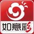 如意彩票手机版下载 如意彩票(v5.3.50)破解版下载