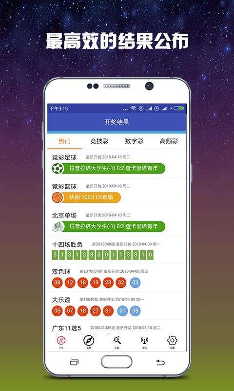 好彩彩票安卓版下载|v2.8.27官方2020手机版
