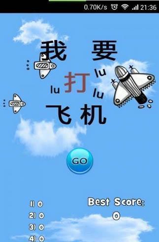 飞机游戏背景图