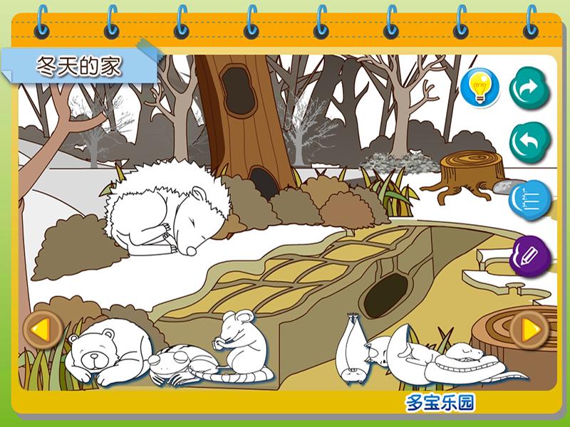 画画过冬小动物