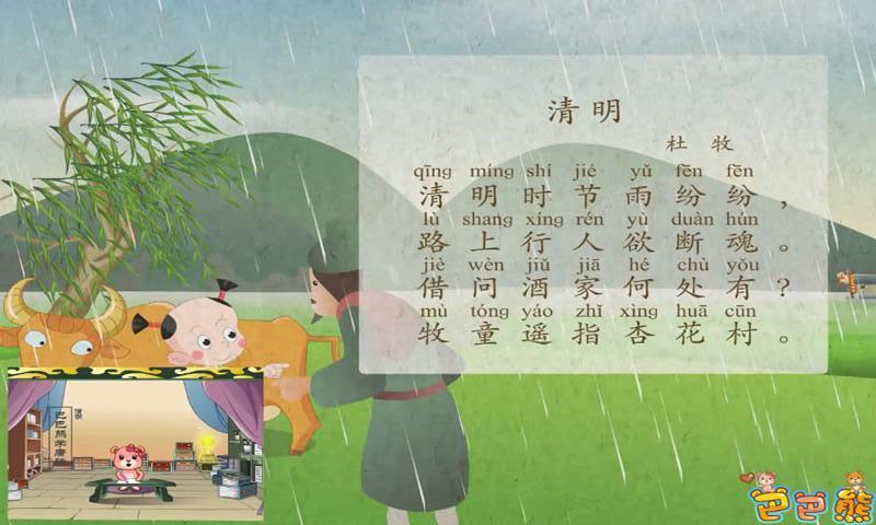 巴巴熊儿歌故事动画截图4