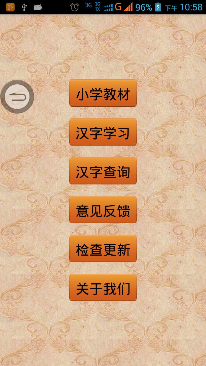跟我学写汉字截图2