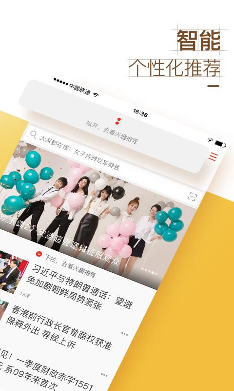 搜狐新闻安卓版高清截图